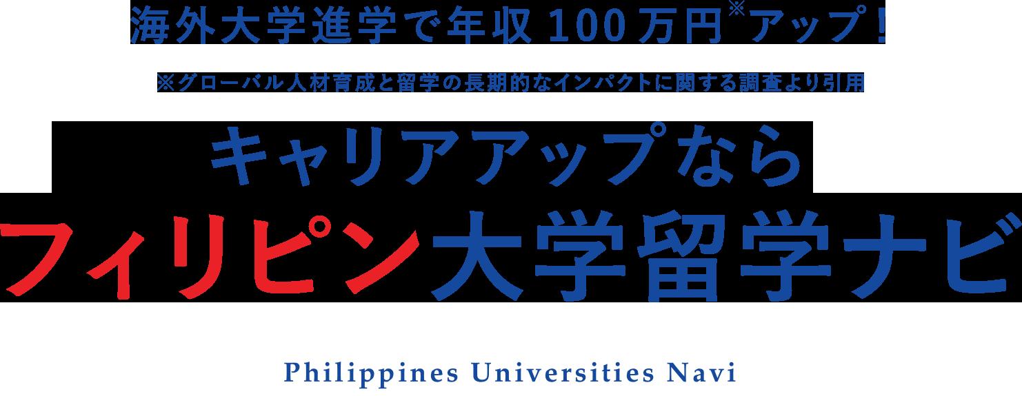 フィリピンの大学に通うならフィリピン大学留学ナビ